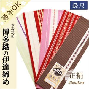 長尺の伊達締め 正絹 博多織 本場筑前 色柄おまかせ|kimono-waku