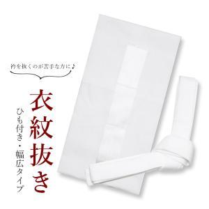 衣紋抜き(えもんぬき) 幅広タイプ 着付け小物 衿の着崩れ防止に|kimono-waku