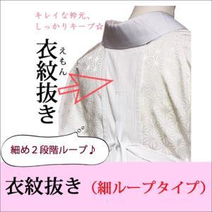 衣紋抜き(えもんぬき) 細ループタイプ 着付け小物 衿の着崩れ防止に|kimono-waku