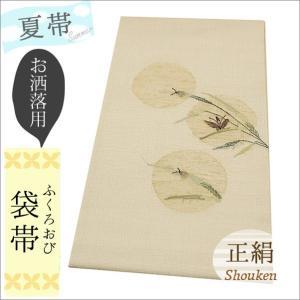 夏帯 しゃれ袋帯(正絹・仕立て上がり品) 16-9.生成り地にほたる柄|kimono-waku