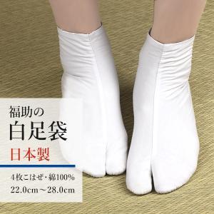 足袋 白足袋 福助 綿100% 綿ブロード 4枚こはぜ 22.0cm〜28.0cm 男性女性兼用 kimono-waku