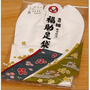 福助の高級綿キャラコ足袋( 日本製 ・綿100%) 5枚こはぜ(22.0cm/22.5cm)|kimono-waku