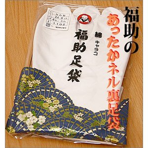 福助のネル裏キャラコ足袋( 日本製 ・綿100%) 4枚こはぜ(22.5cm〜25.0cm)|kimono-waku