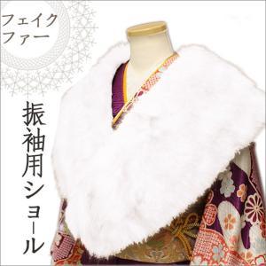 ドレス兼用 振袖用 ショール(ファー・マラボー) フェイクファータイプ|kimono-waku
