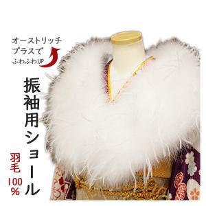 振袖用 ショール ファー マラボー オーストリッチ(ダチョウの羽毛 100%)・片面|kimono-waku