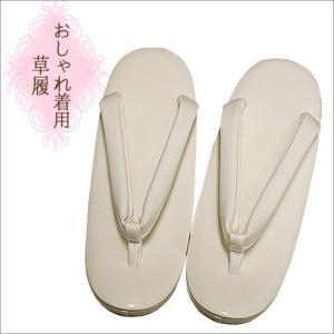草履 レディース 普段履き 定番白色の草履 M/Lサイズ |kimono-waku