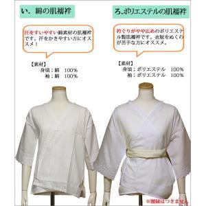 肌襦袢 着物用 浴衣用 女性 肌着 日本製|kimono-waku