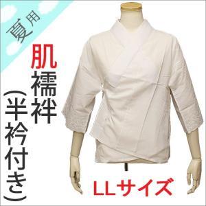 夏用・絽の白半衿付き肌襦袢 LLサイズ 日本製 メール便可 お袖なし|kimono-waku