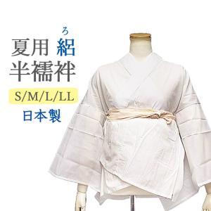 夏用の半襦袢 絽の白半衿&衣紋抜き付き 襟付き S/M/L/LLサイズ メール便可 女性用 日本製|kimono-waku