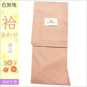 洗える 色無地 着物(袷) 淡い珊瑚色地の色無地  M/Lサイズ HANAE MORI  ハナエモリ ピンク系|kimono-waku