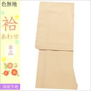 洗える 色無地 着物(袷) 薄香色地の色無地  M/Lサイズ HANAE MORI  ハナエモリ ベージュ系 kimono-waku