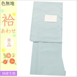 洗える 色無地 着物(袷) 白藍色地の色無地  M/Lサイズ HANAE MORI  ハナエモリ 水色系|kimono-waku