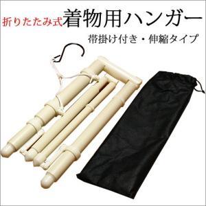 和装用着物ハンガー 折りたたみ式 帯掛け付き 伸縮式|kimono-waku