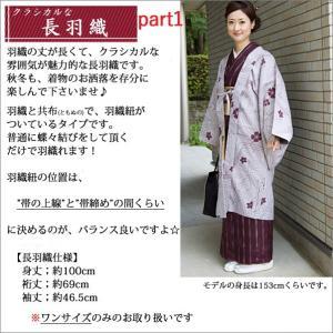羽織 女性 着物 洗える生地の長羽織 レディース Lフリーサイズ お仕立て上がり part1 全8色柄|kimono-waku