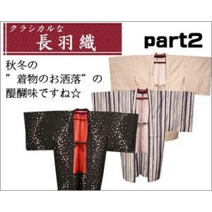 長羽織 着物 女性 仕立てあがり 洗える生地の長羽織 羽織 レディース Lフリーサイズ part2 全8色柄|kimono-waku