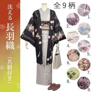 洗える生地の長羽織 レディース Lフリーサイズ お仕立て上がり part9 全8色柄|kimono-waku