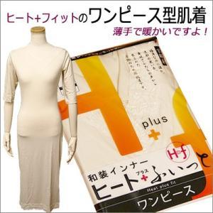 暖かい 着物用インナー  ワンピース ヒート+ふぃっと 着物スリップ 和装肌着 M/Lサイズ 東レ|kimono-waku