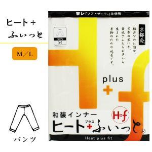 ヒートフィット 東レ 暖かい 着物用インナー  パンツのみ  M/Lサイズ ヒート+ふぃっとの和装肌着。|kimono-waku