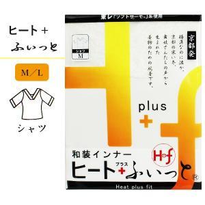 ヒートフィット 東レ あったか着物用インナー シャツのみ  M/Lサイズ 薄手で暖かいヒート+ふぃっとの和装肌着。|kimono-waku