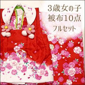 ひなまつり 桃の節句 七五三 着物 3歳 フルセット 購入 女の子用(3歳) 被布10点フルセット 赤地に桜柄|kimono-waku