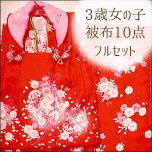 桃の節句 雛祭り 七五三 着物 3歳 フルセット 購入 女の子用(3歳) 被布10点フルセット 赤地に毬と桜柄|kimono-waku