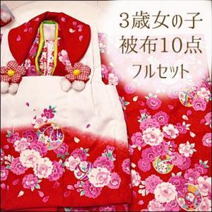 桃の節句 ひな祭り 七五三 着物 3歳 フルセット 購入 女の子用(3歳) 被布10点フルセット 赤地に桜柄|kimono-waku