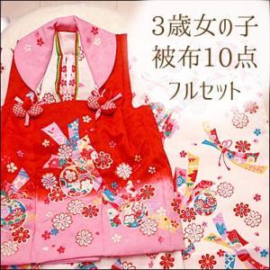 雛祭り 桃の節句 七五三 着物 3歳 フルセット 購入 女の子用(3歳) 被布10点フルセット 白地に熨斗目(のしめ)柄|kimono-waku