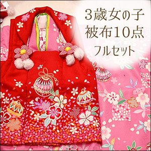 ひな祭り 桃の節句 七五三 着物 3歳 フルセット 購入 女の子用(3歳) 被布10点フルセット ピンク地に毬と桜柄|kimono-waku