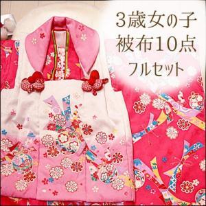 桃の節句 ひなまつり 七五三 着物 3歳 フルセット 購入 女の子用(3歳) 被布10点フルセット 濃いピンク地に熨斗目(のしめ)柄|kimono-waku