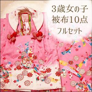 ひなまつり 桃の節句 七五三 着物 3歳 フルセット 購入 女の子用(3歳) 被布10点フルセット ピンク地に熨斗目(のしめ)柄|kimono-waku
