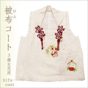 ひなまつり 桃の節句 七五三 女の子用(3歳) 被布コート 単品販売  T-16-1 白色系(花輪刺繍・正絹)  46cm|kimono-waku