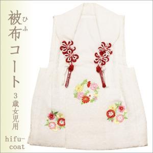 桃の節句 ひなまつり 七五三 女の子用(3歳) 被布コート 46cm W-16-8.白色系(正絹)|kimono-waku
