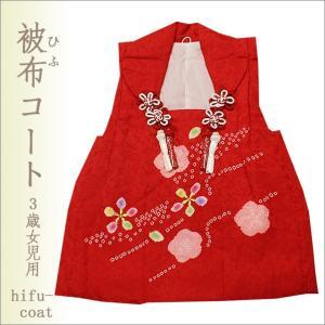 桃の節句 雛祭り 七五三 女の子用(3歳) 被布コート 単品販売  W-16-9.赤色系(絞り加工・正絹)  49cm|kimono-waku