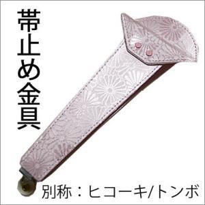 着付け小物 帯止め金具(別称;ヒコーキ/トンボ)|kimono-waku