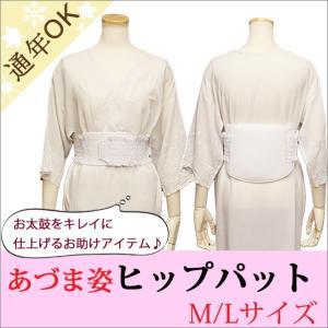 ヒップパット M / L サイズ あづま姿 着物の補正下着として お尻パッド|kimono-waku
