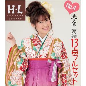 二尺袖 袴セット 新品 H・Lブランド  《No4》 13点フルセット取り寄せ品 |kimono-waku