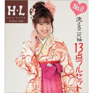 二尺袖 袴セット 新品 H・Lブランド  《No8》 13点フルセット取り寄せ品 |kimono-waku