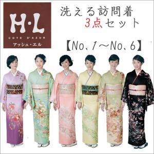 洗える着物 訪問着 3点セット No1〜No6 H・Lブランド  お取り寄せ商品 訪問着と袋帯と長襦袢 kimono-waku