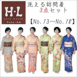 アッシュエル 訪問着 3点セット No13〜No18 H・L  お取り寄せ商品 訪問着と袋帯と長襦袢 kimono-waku