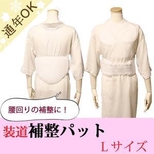 装道 補整パット 腰周り Lサイズ 着物の補正下着として |kimono-waku