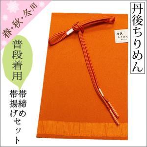帯締め帯揚げセット 丹後ちりめん(正絹) 17-36 橙色系の帯揚げと帯締め|kimono-waku