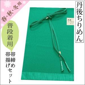 帯揚げ帯締めセット カジュアル 新品 正絹 着物 花緑青(はなろくしょう)色系の帯揚げと帯締め|kimono-waku