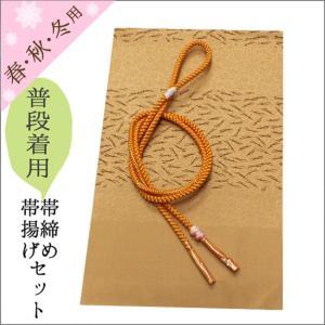 帯締め帯揚げセット 正絹 17-56 朽葉(くちば)色系の帯揚げと橙色系の帯締め|kimono-waku