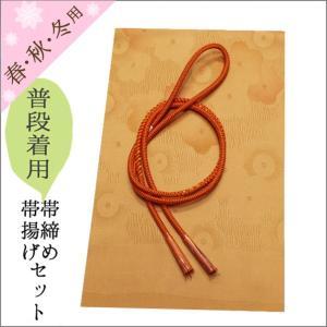 帯締め帯揚げセット 正絹 17-77 江戸茶色系の帯揚げと橙色系の帯締め|kimono-waku
