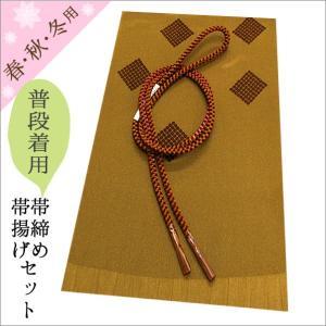帯揚げ帯締めセット 正絹 桑茶色系の帯揚げと土色系の帯締め|kimono-waku