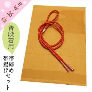帯揚げ帯締めセット 茶系の帯揚げとオレンジ系色の帯締め|kimono-waku