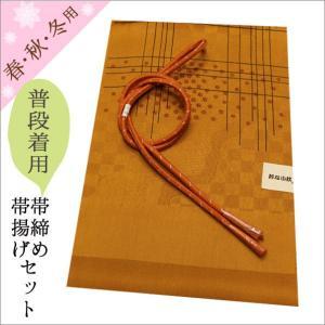 帯揚げ帯締めセット 茶色系の帯揚げと黄赤色の帯締め|kimono-waku