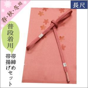 帯揚げ帯締めセット 長尺 正絹 濃いピンク色系の帯揚げとピンク色系の帯締め|kimono-waku