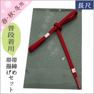 帯揚げ帯締めセット 長尺 正絹 深緑色系の帯揚げと赤色系の帯締め|kimono-waku