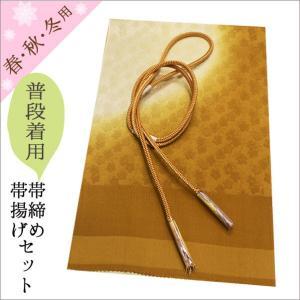 帯揚げ帯締めセット 新品 正絹 金茶色にぼかしの帯揚げ&金茶系の帯締め|kimono-waku